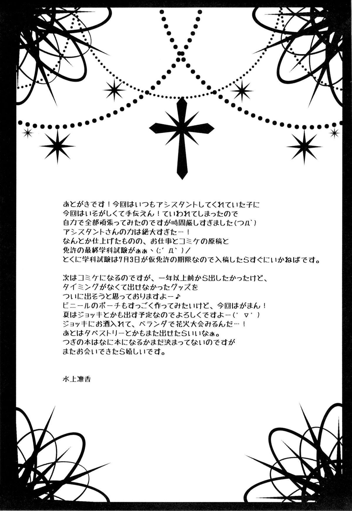Hataraku Chii-chan! 2 11