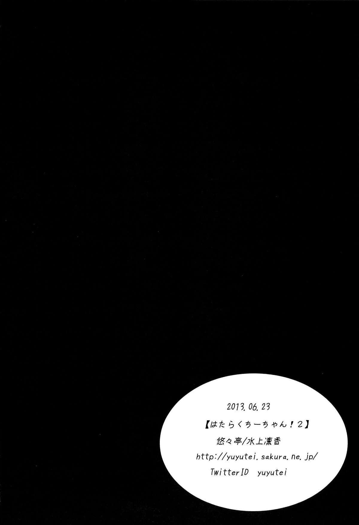 Hataraku Chii-chan! 2 12