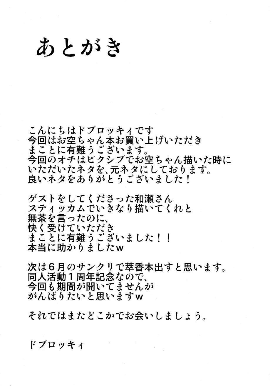 (Reitaisai 9) [Daiginjou Masshigura (Doburocky)] Okuu-chan no Oppai wo Funifuni Hon   The Book of Fondling Okuu-chan's Breasts (Touhou Project) [English] [Rinruririn] 23