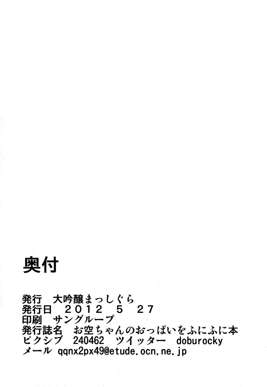 (Reitaisai 9) [Daiginjou Masshigura (Doburocky)] Okuu-chan no Oppai wo Funifuni Hon   The Book of Fondling Okuu-chan's Breasts (Touhou Project) [English] [Rinruririn] 24