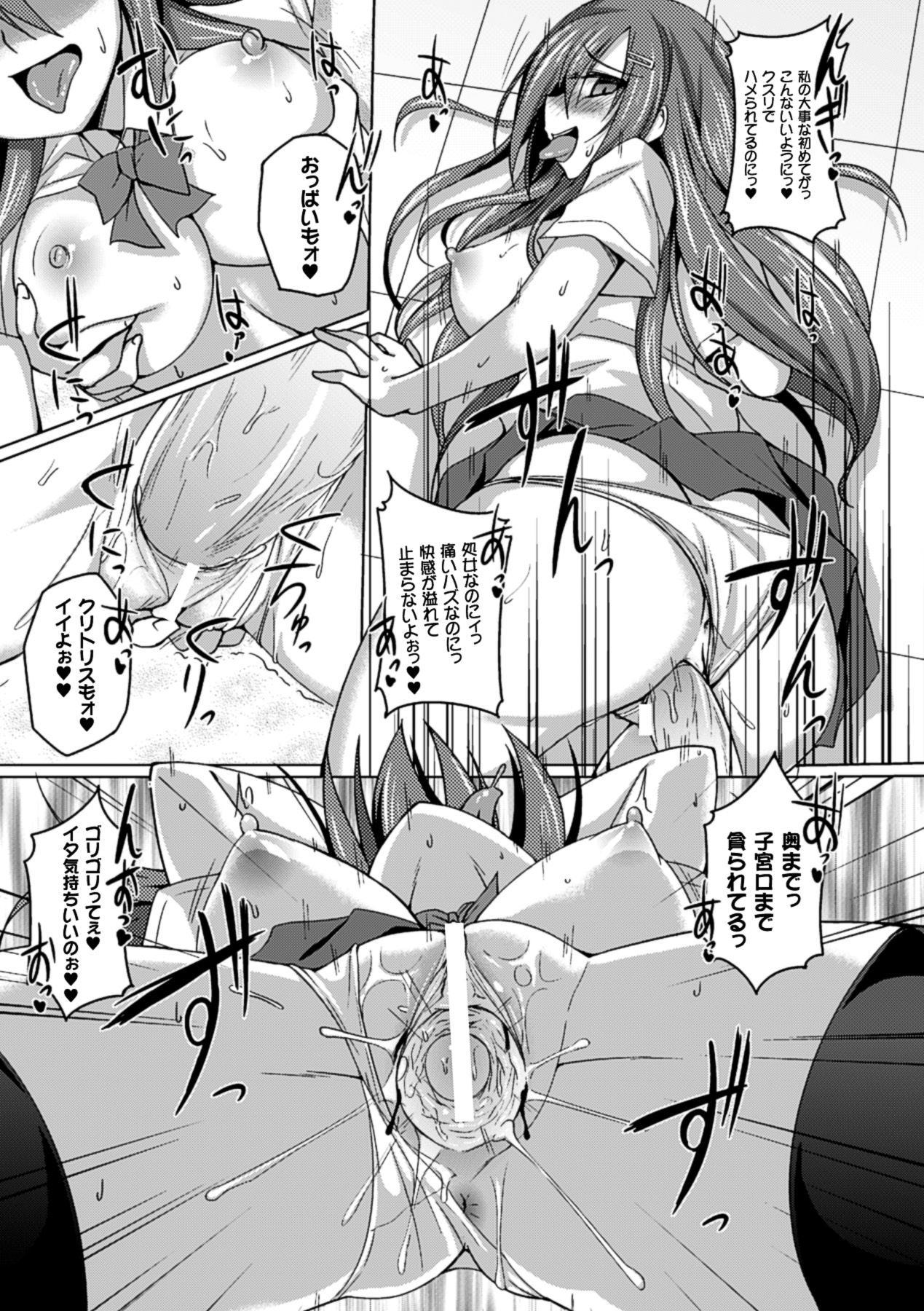 Kusurizuke Heroine wa Shirome Ahegao Ikimakuri Vol.2 31