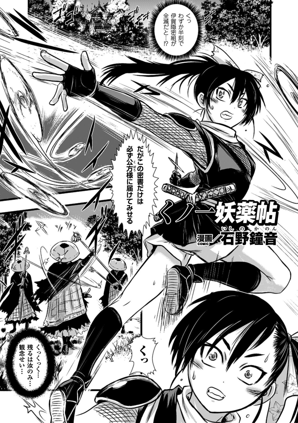 Kusurizuke Heroine wa Shirome Ahegao Ikimakuri Vol.2 45