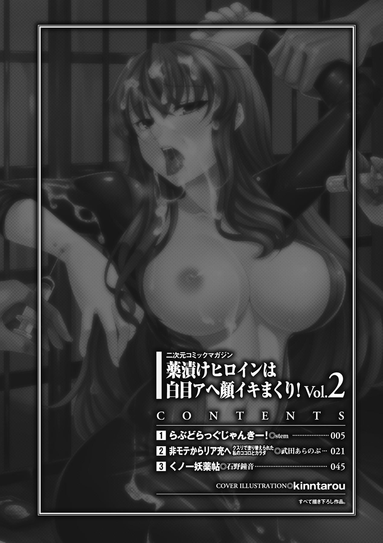 Kusurizuke Heroine wa Shirome Ahegao Ikimakuri Vol.2 4