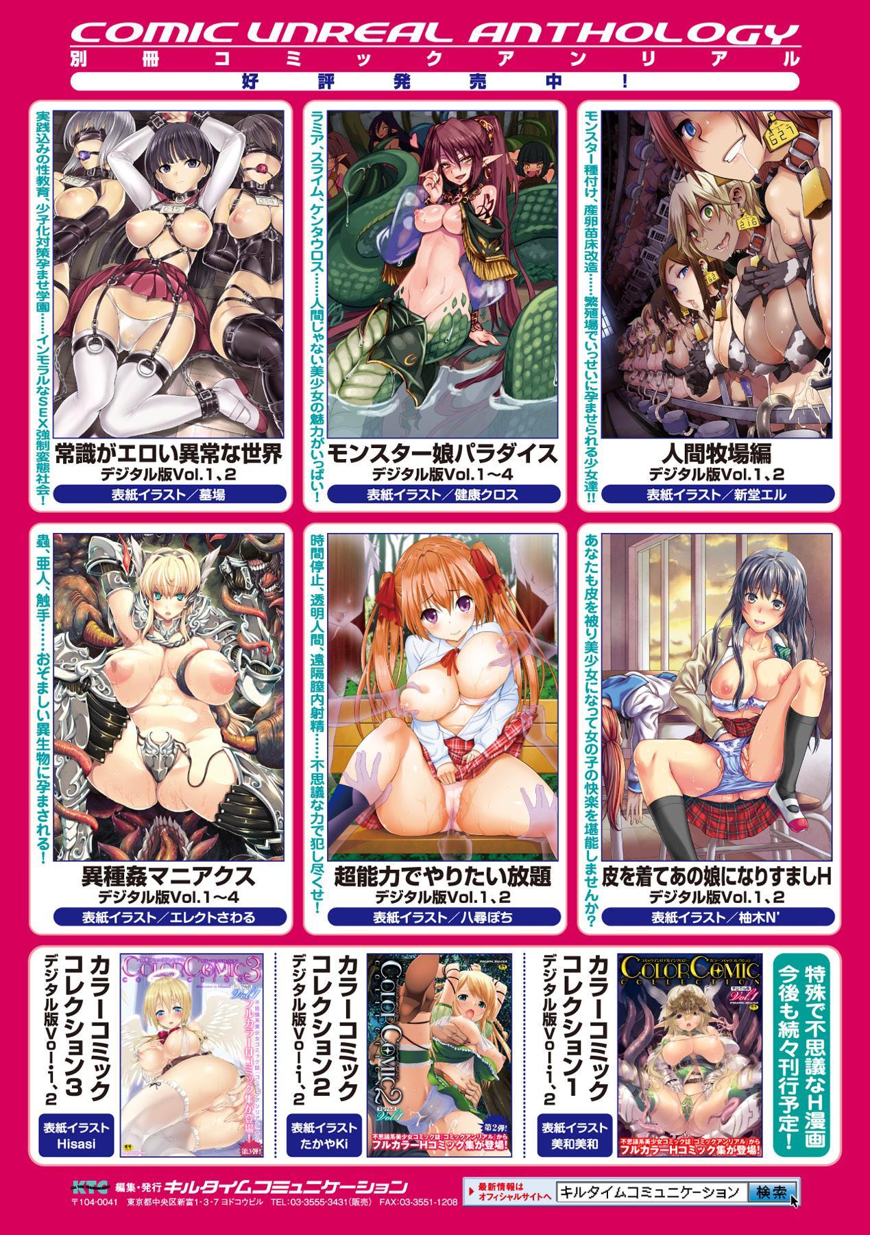 Kusurizuke Heroine wa Shirome Ahegao Ikimakuri Vol.2 68