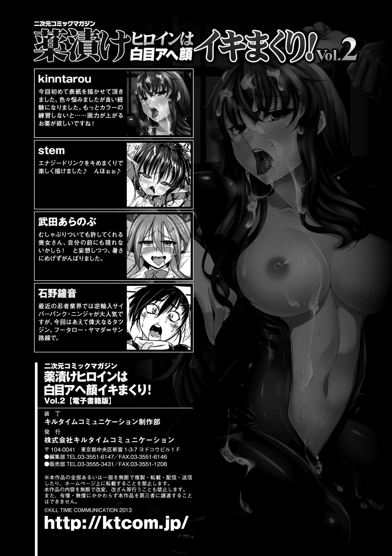 Kusurizuke Heroine wa Shirome Ahegao Ikimakuri Vol.2 72