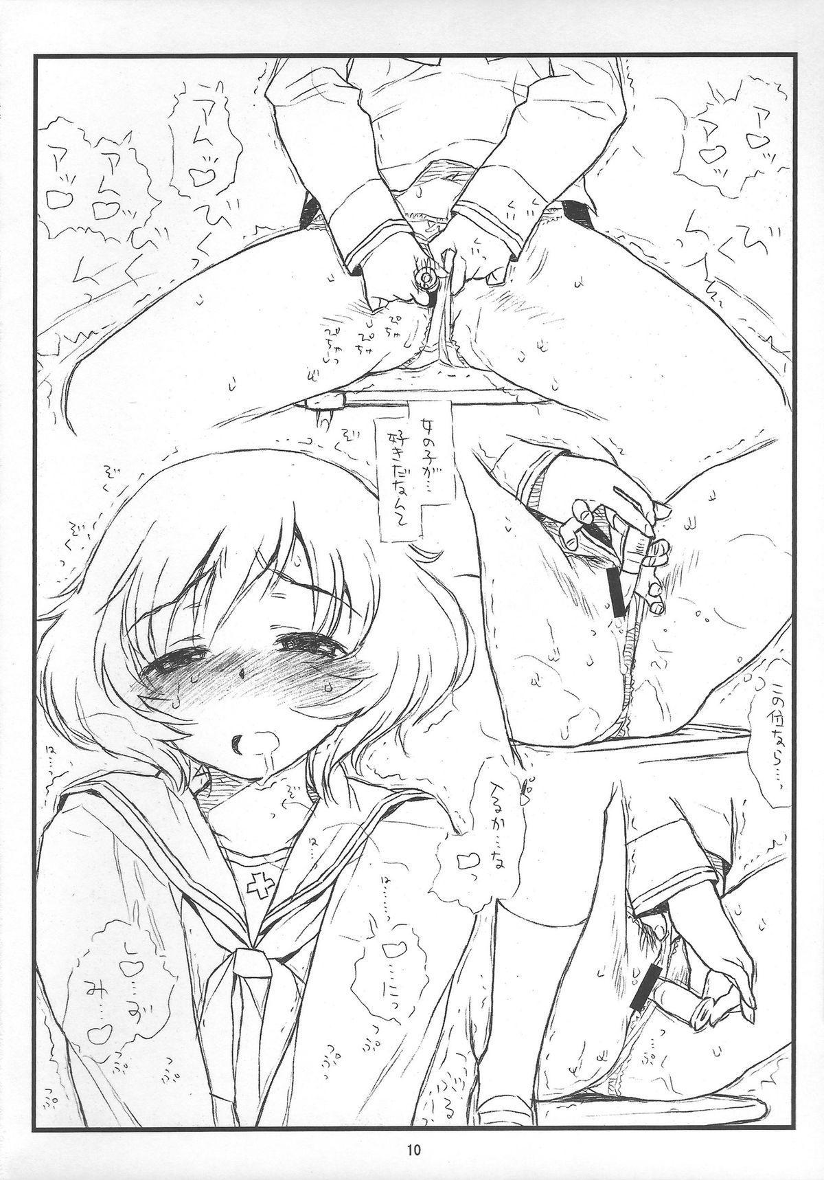 (C84) [bolze.] 「Honanie + Akiyama-dono Sennyudaisakusen (Sippai)」 (Girls und Panzer) 9