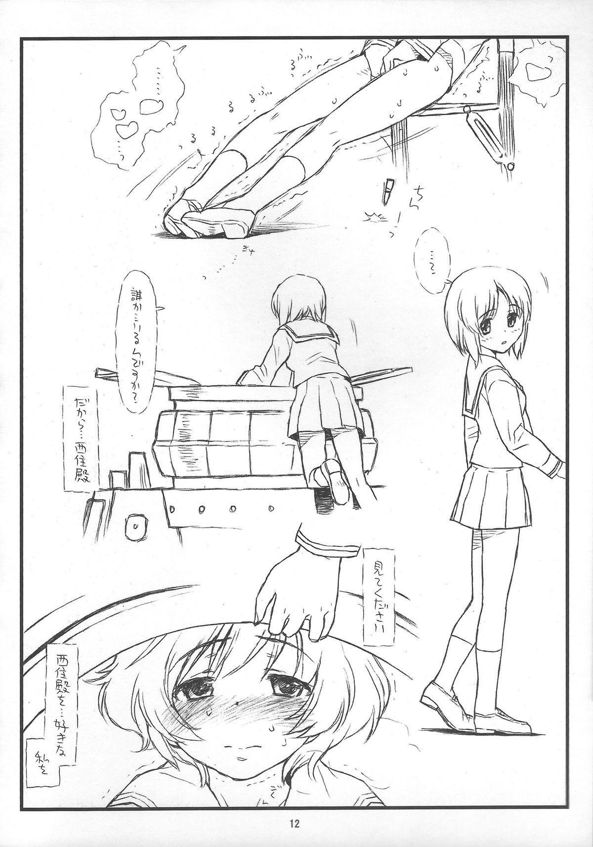 (C84) [bolze.] 「Honanie + Akiyama-dono Sennyudaisakusen (Sippai)」 (Girls und Panzer) 11