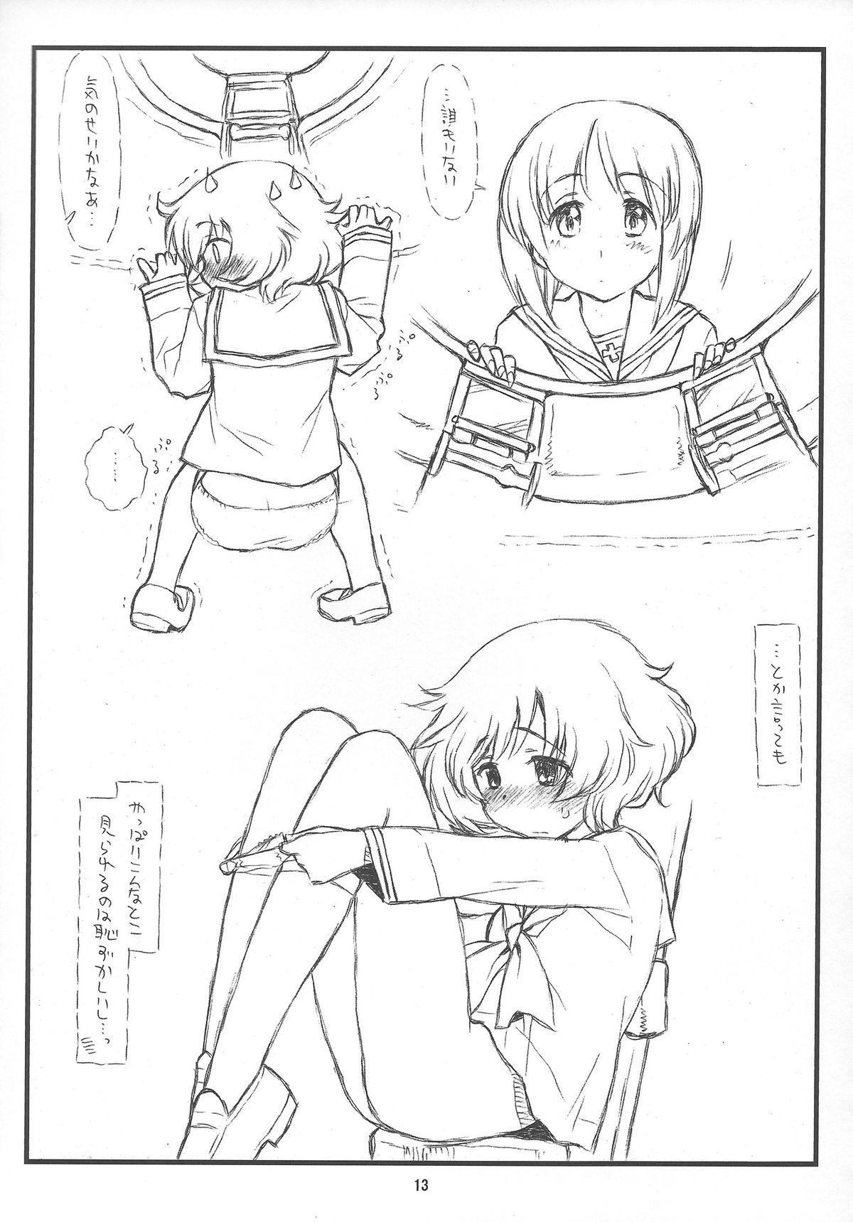 (C84) [bolze.] 「Honanie + Akiyama-dono Sennyudaisakusen (Sippai)」 (Girls und Panzer) 12