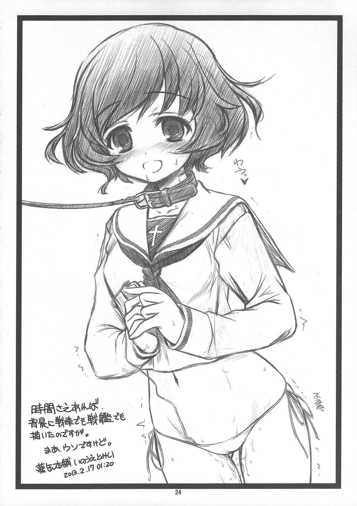 (C84) [bolze.] 「Honanie + Akiyama-dono Sennyudaisakusen (Sippai)」 (Girls und Panzer) 23