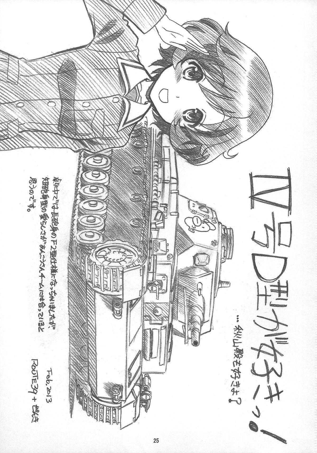 (C84) [bolze.] 「Honanie + Akiyama-dono Sennyudaisakusen (Sippai)」 (Girls und Panzer) 24