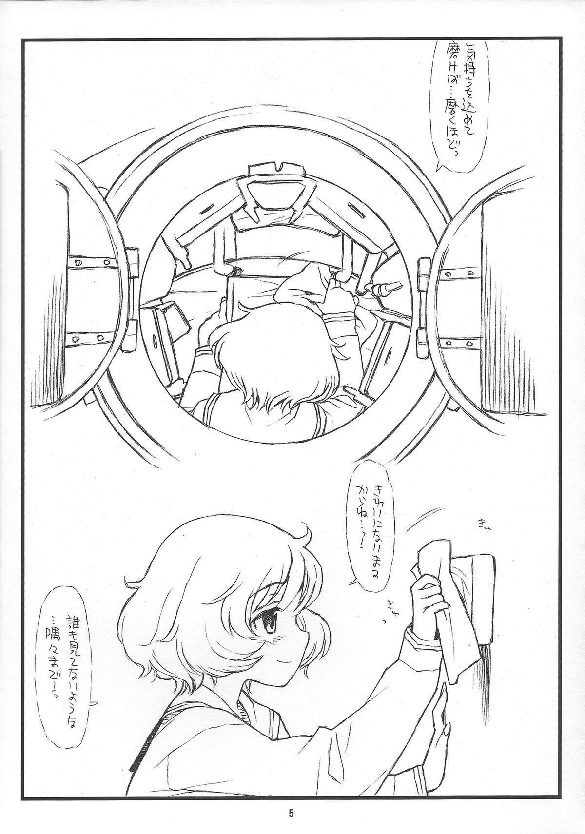 (C84) [bolze.] 「Honanie + Akiyama-dono Sennyudaisakusen (Sippai)」 (Girls und Panzer) 4
