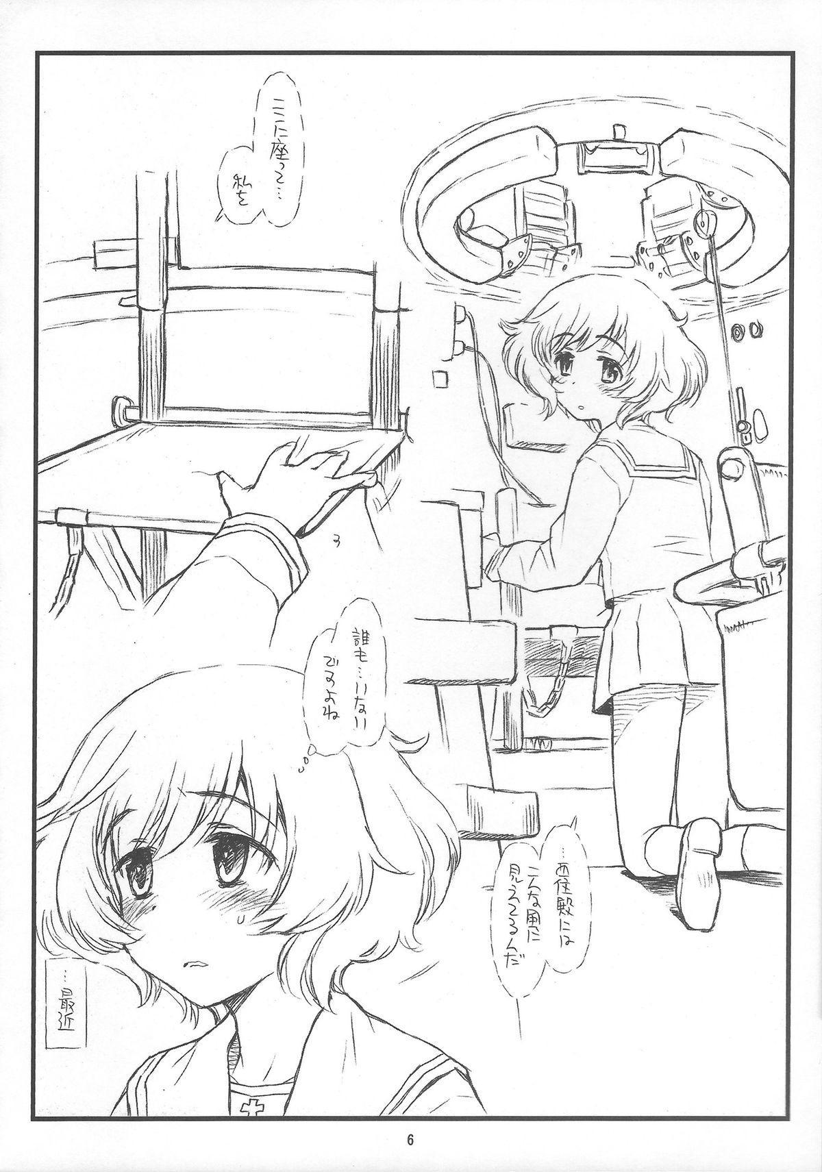 (C84) [bolze.] 「Honanie + Akiyama-dono Sennyudaisakusen (Sippai)」 (Girls und Panzer) 5