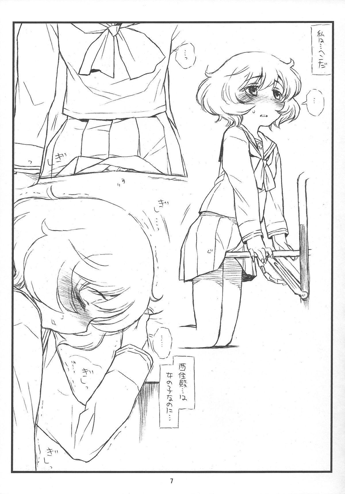 (C84) [bolze.] 「Honanie + Akiyama-dono Sennyudaisakusen (Sippai)」 (Girls und Panzer) 6