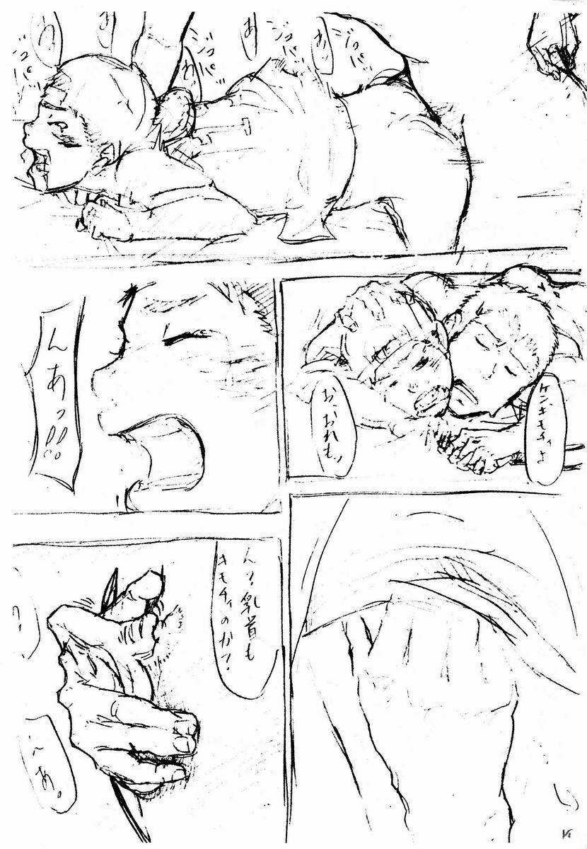 Tsukumo Gou (Box) - Juke Box 19.5 11