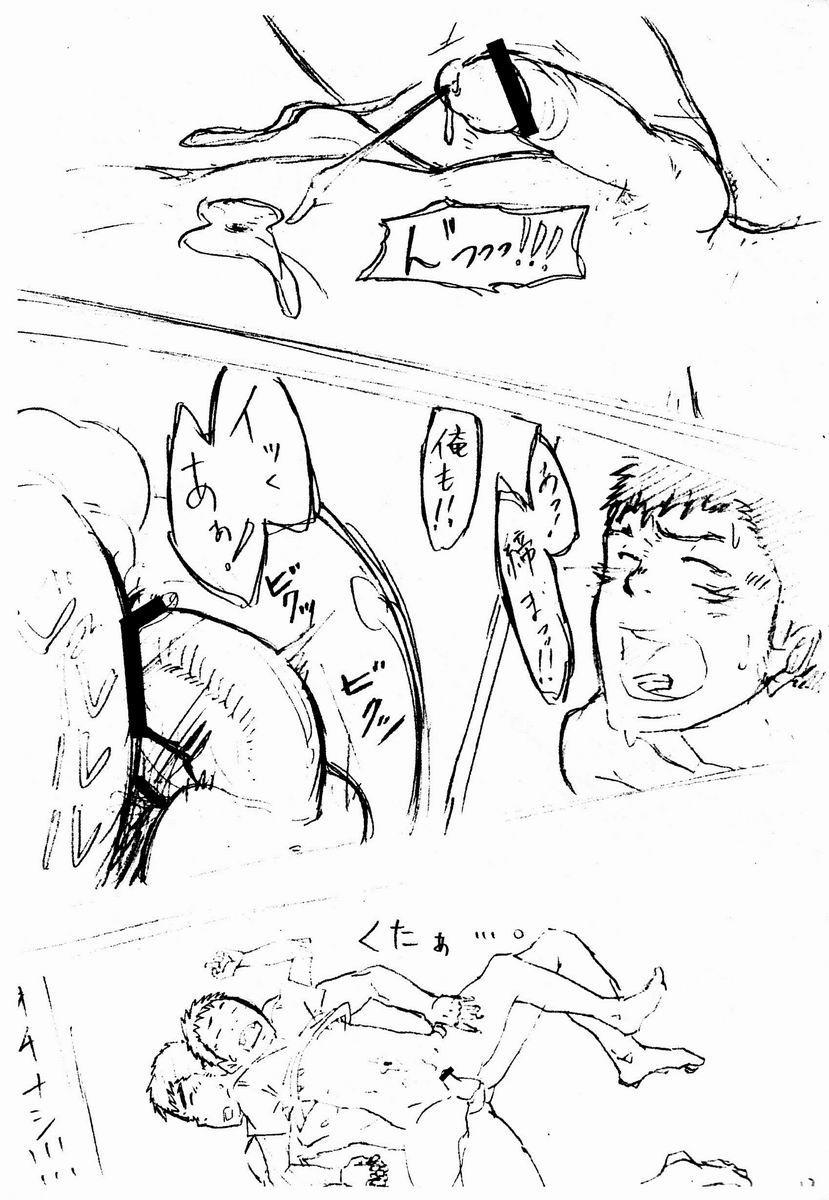 Tsukumo Gou (Box) - Juke Box 19.5 13