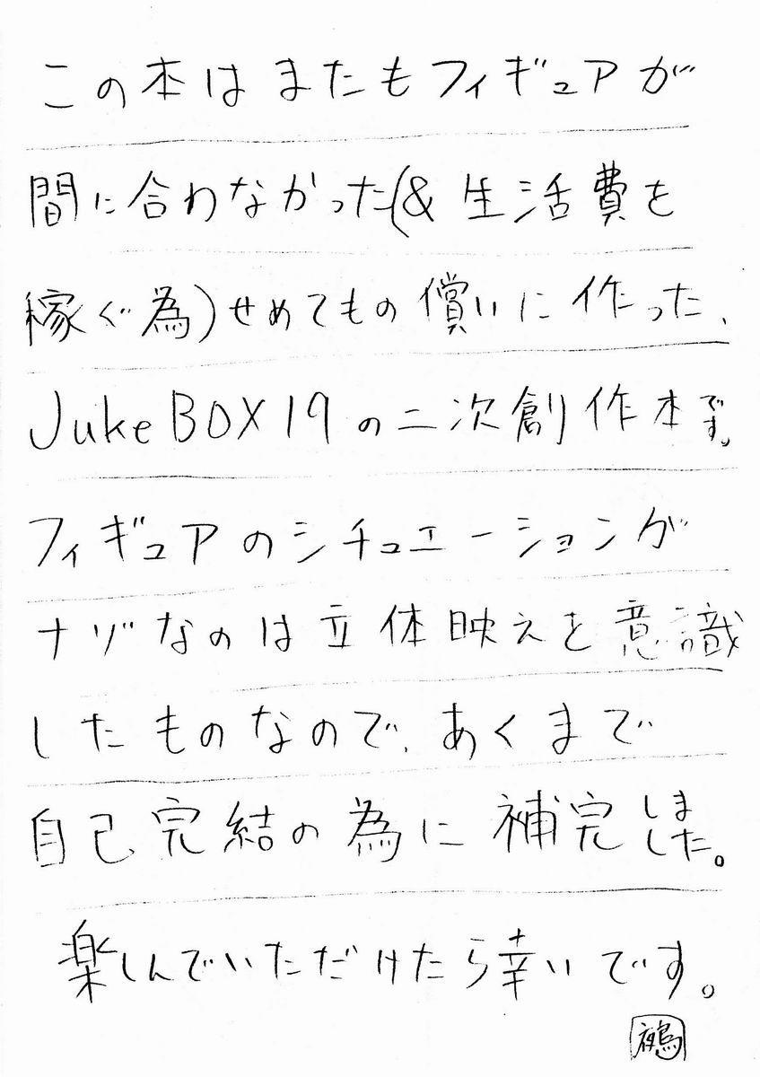 Tsukumo Gou (Box) - Juke Box 19.5 1