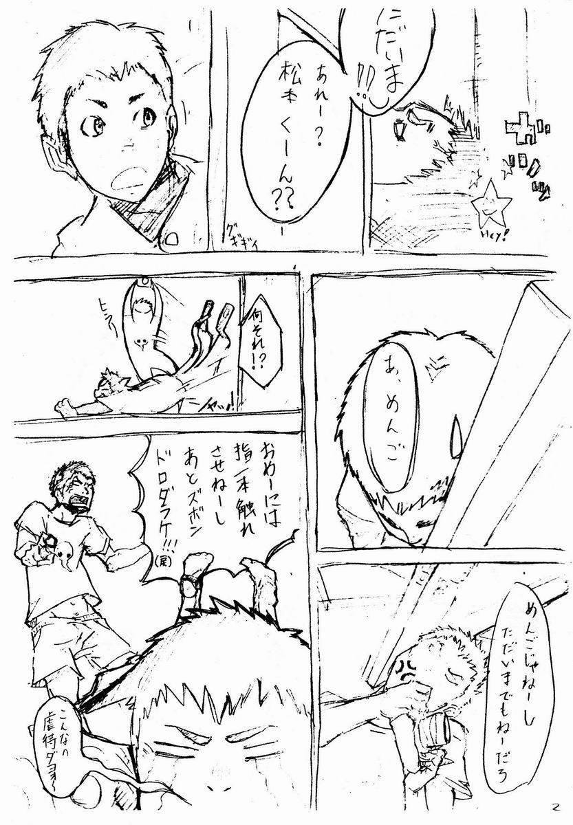 Tsukumo Gou (Box) - Juke Box 19.5 3