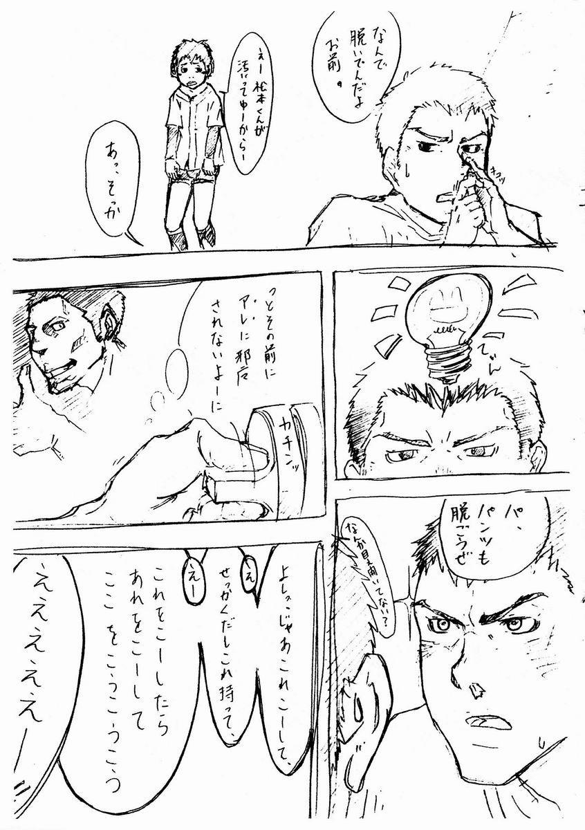 Tsukumo Gou (Box) - Juke Box 19.5 5