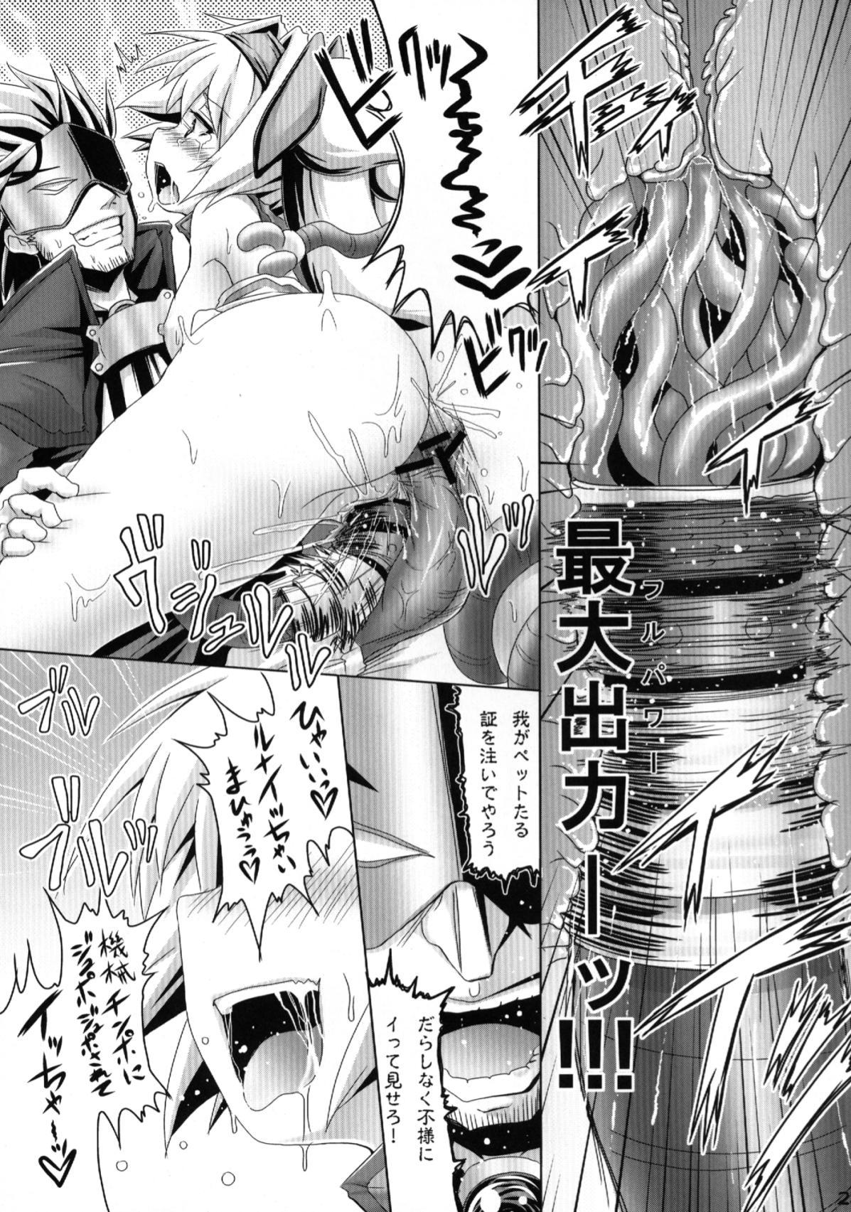 Namaiki Runa wo Kikai Shokushu de Henya Henya ni Suru Hon 21