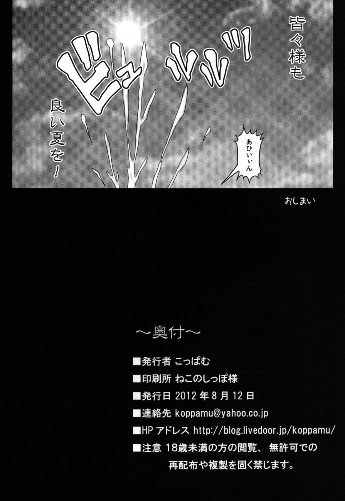 Namaiki Runa wo Kikai Shokushu de Henya Henya ni Suru Hon 28