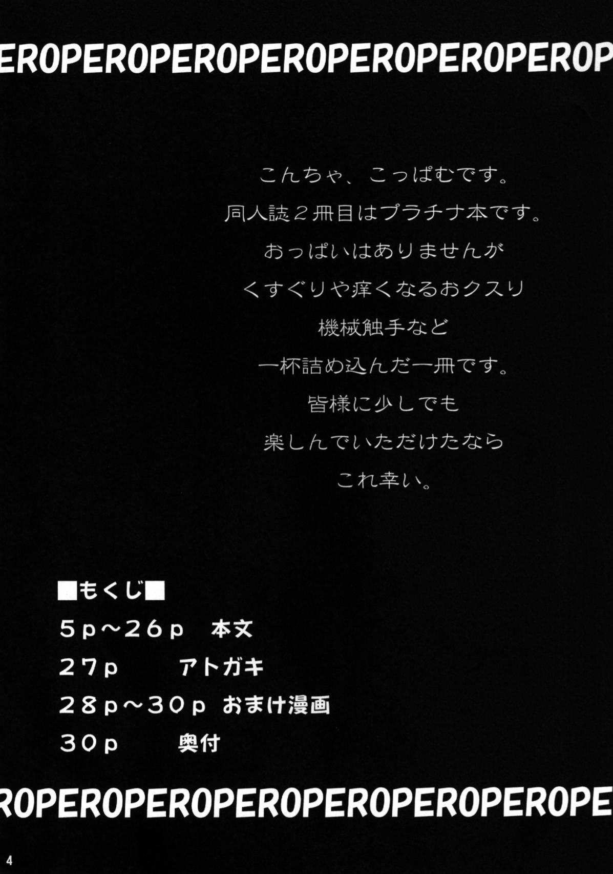 Namaiki Runa wo Kikai Shokushu de Henya Henya ni Suru Hon 2