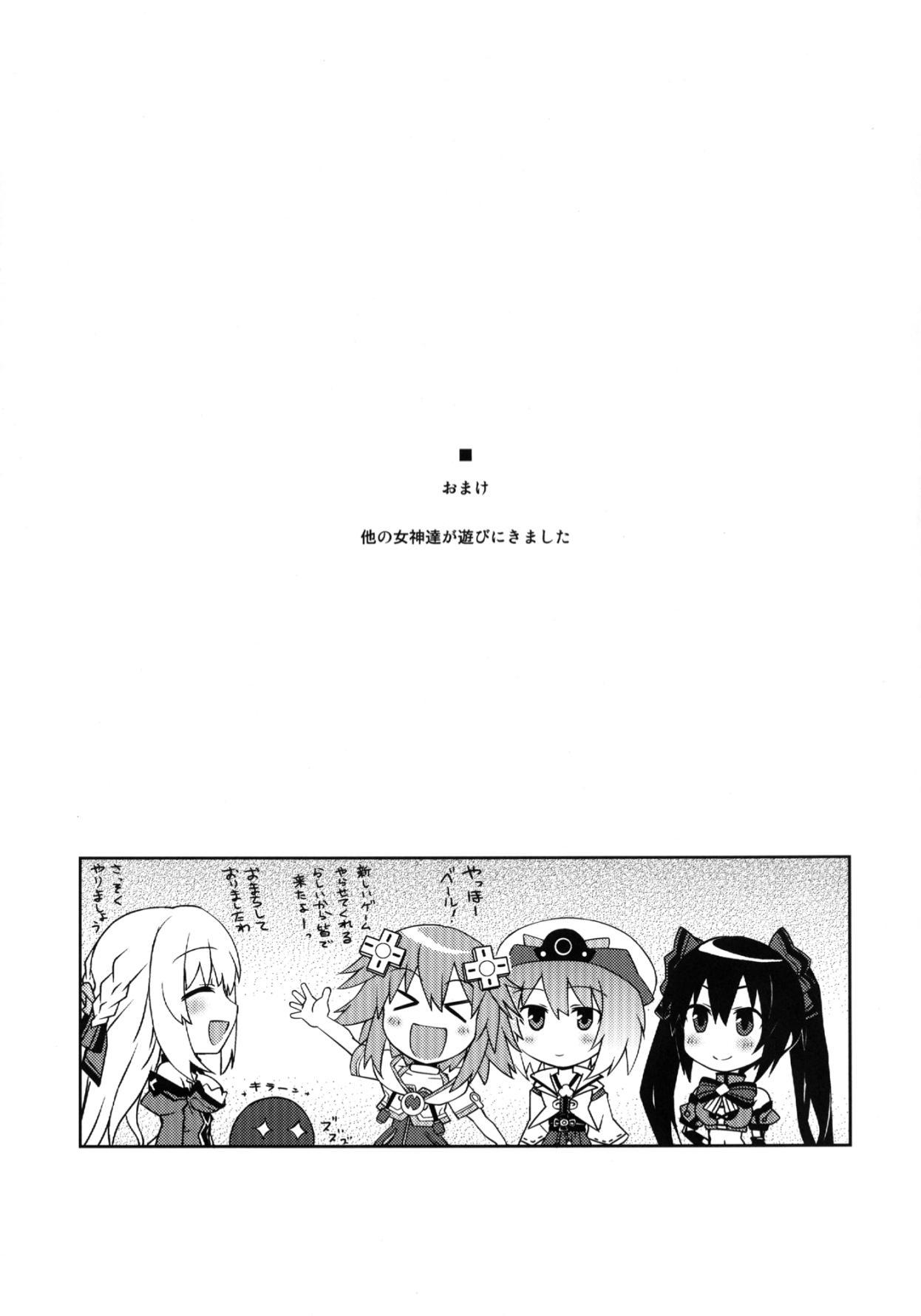 Choujigen Megamix! 21