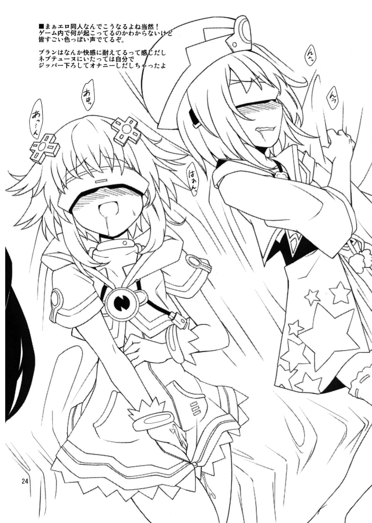 Choujigen Megamix! 22