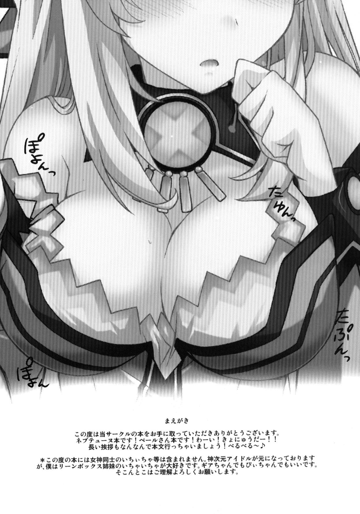 Choujigen Megamix! 2