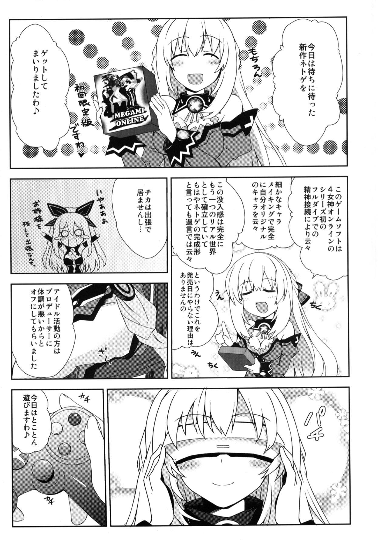 Choujigen Megamix! 3