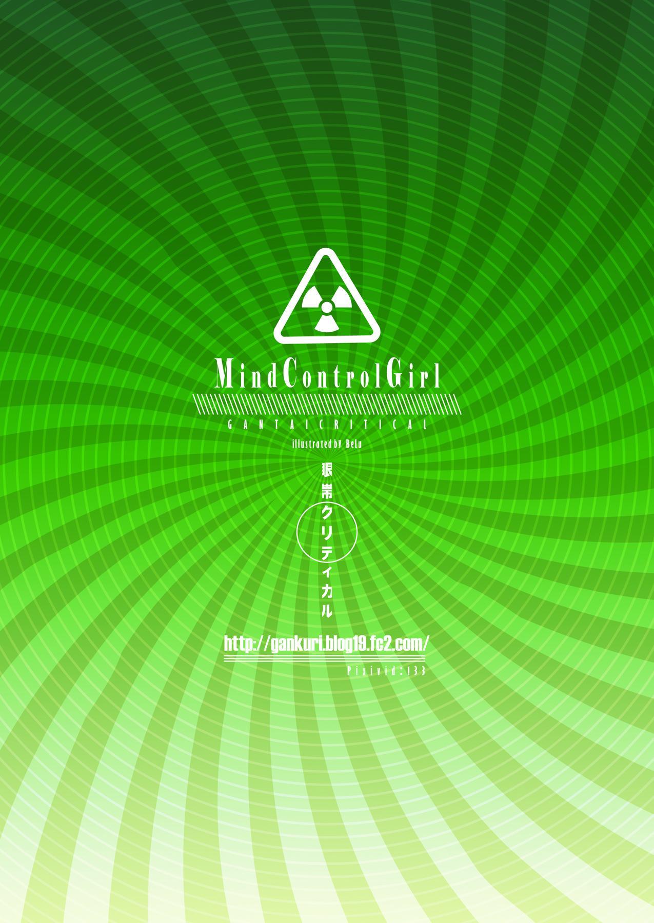 MCG2 - Mind Control Girl II 21