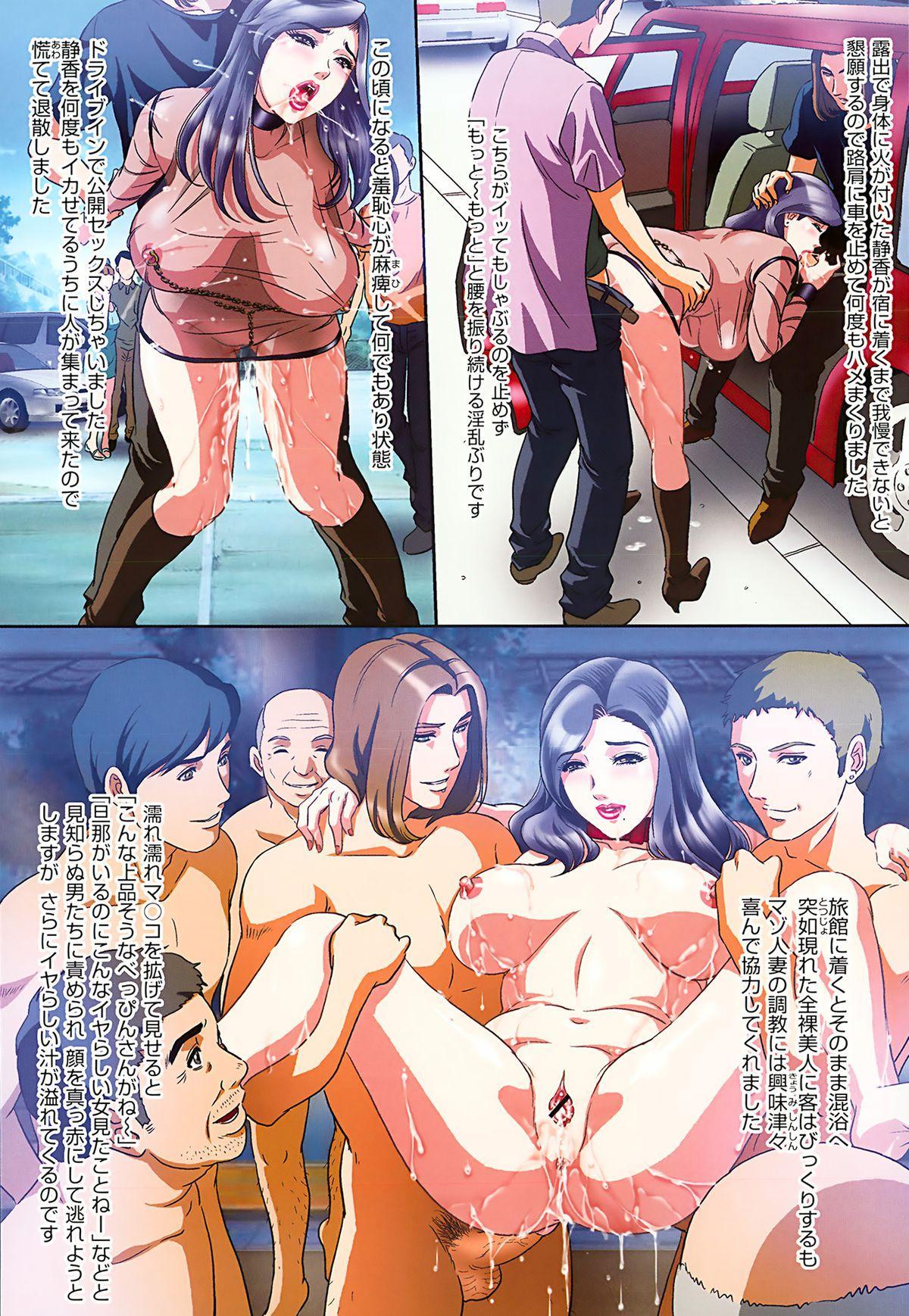 Ijimete Hoshiino 110