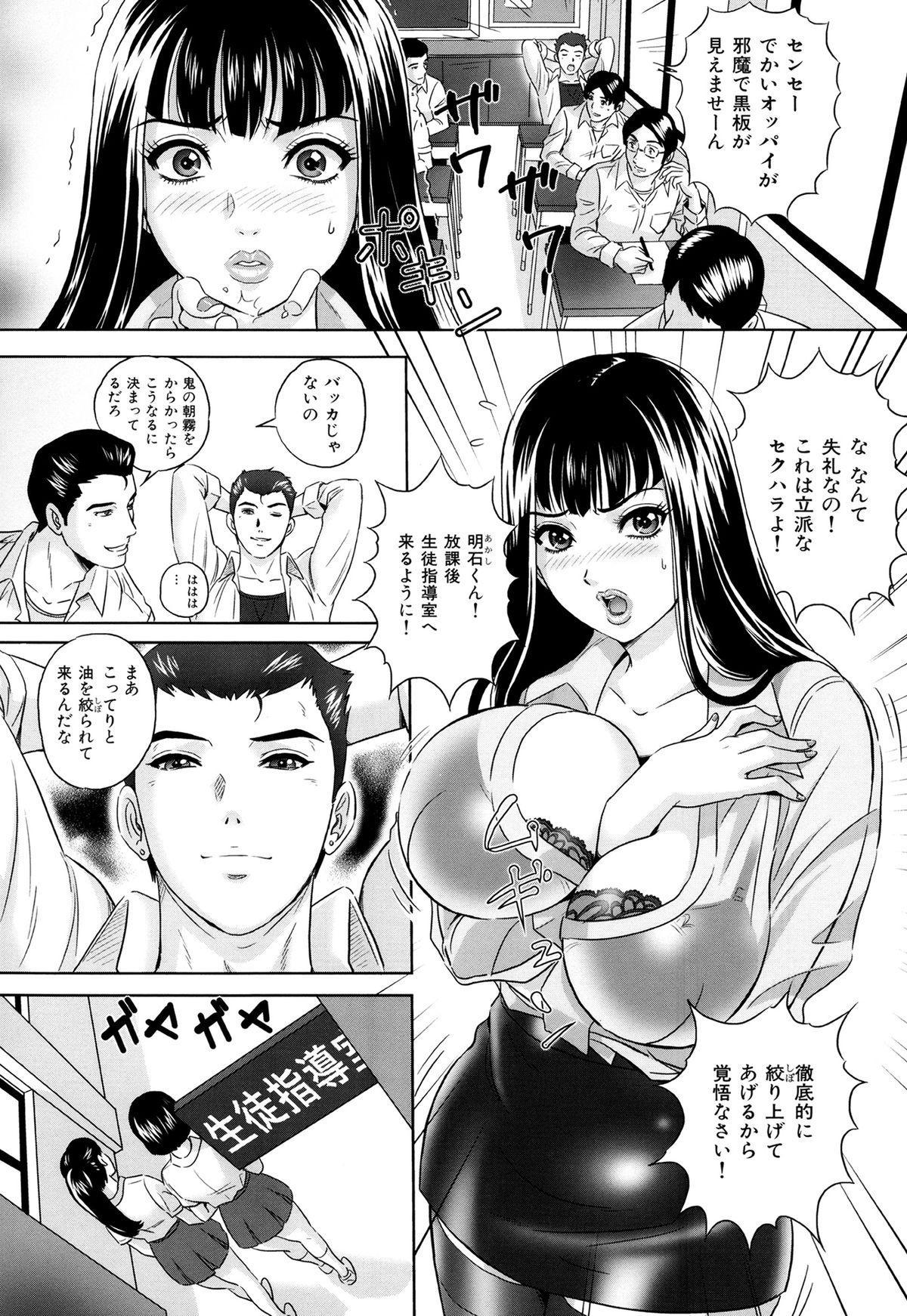 Ijimete Hoshiino 114