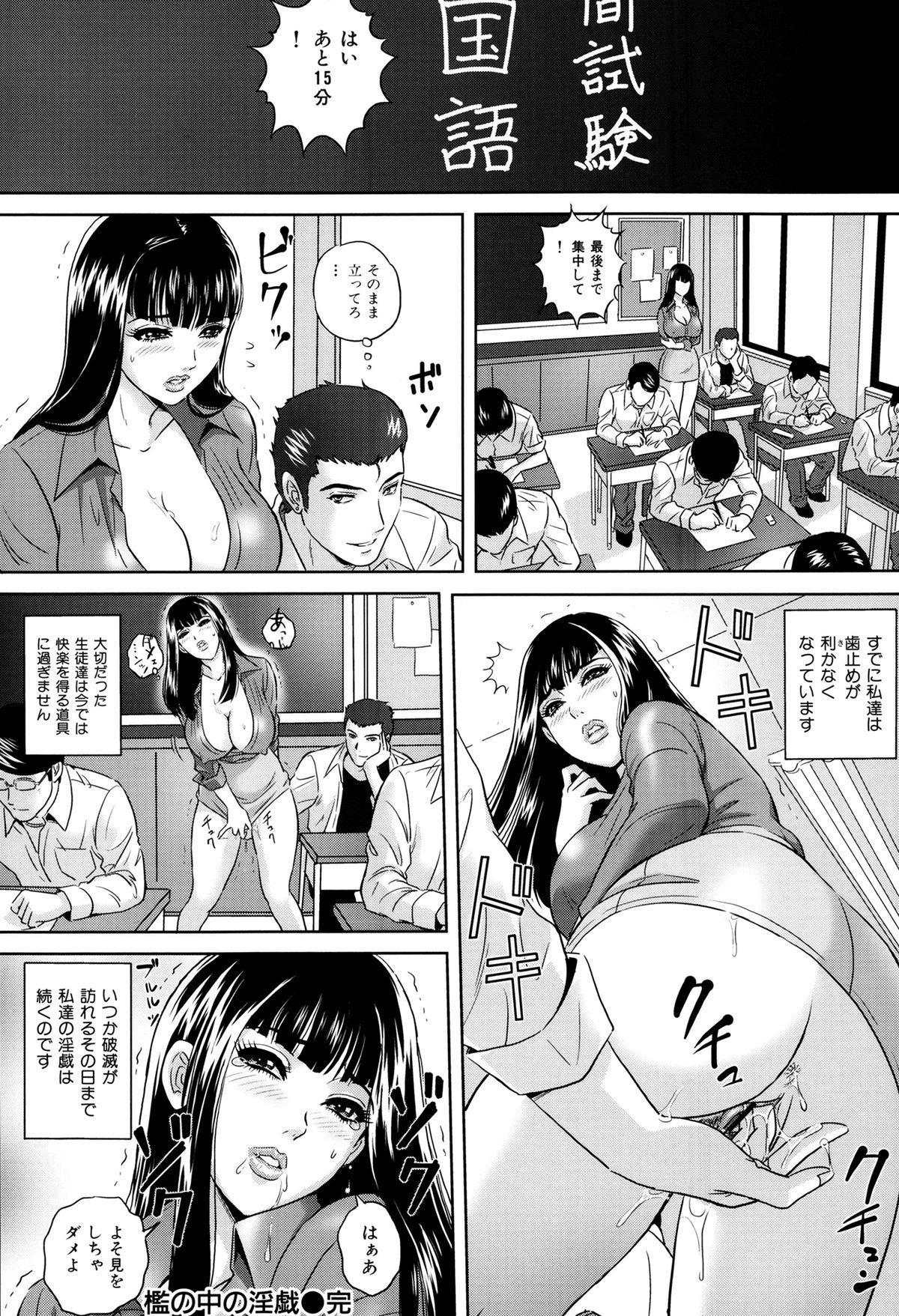 Ijimete Hoshiino 124