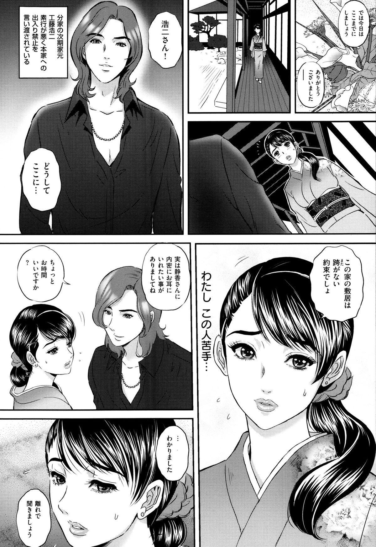 Ijimete Hoshiino 128