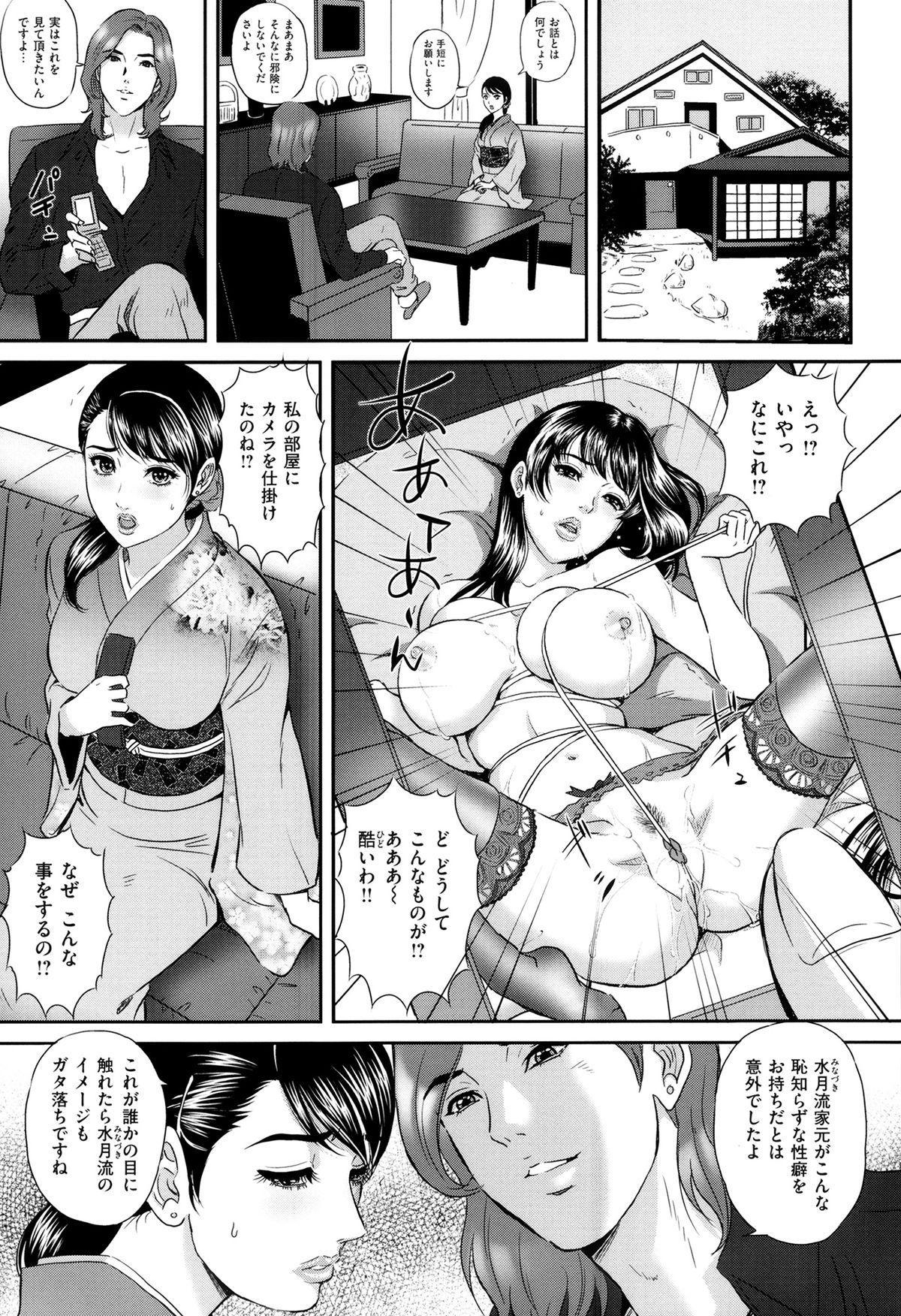 Ijimete Hoshiino 129