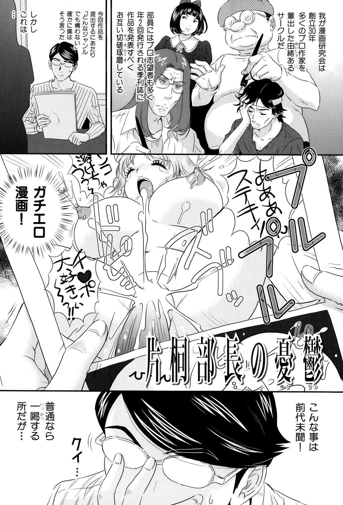 Ijimete Hoshiino 141