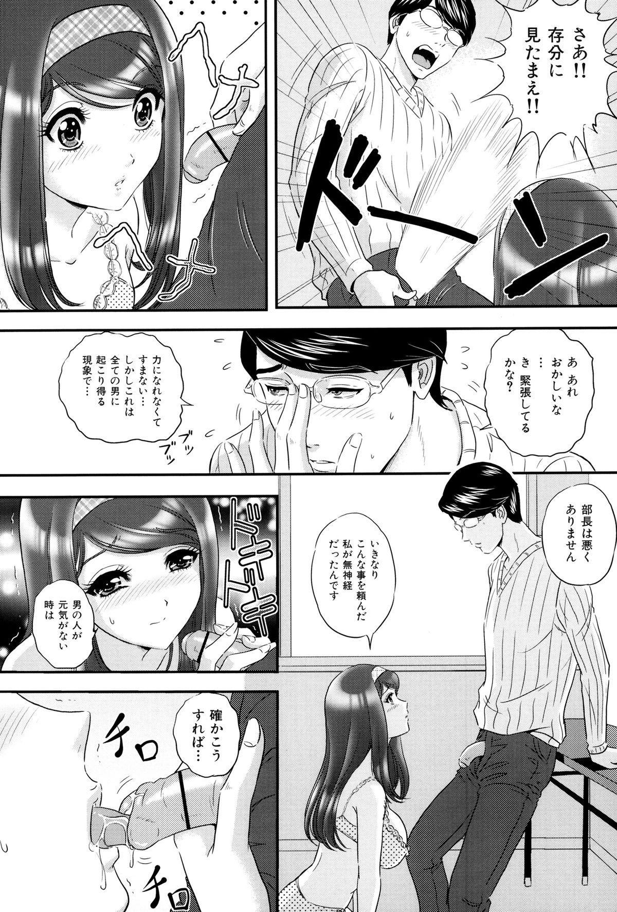 Ijimete Hoshiino 146