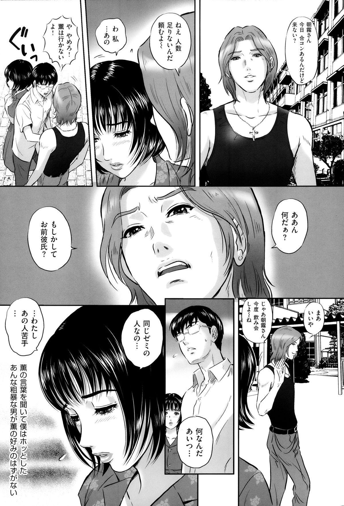 Ijimete Hoshiino 159