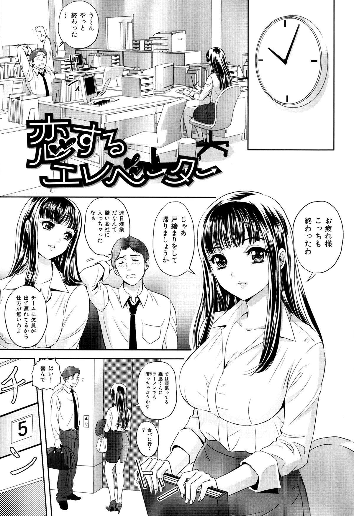 Ijimete Hoshiino 181