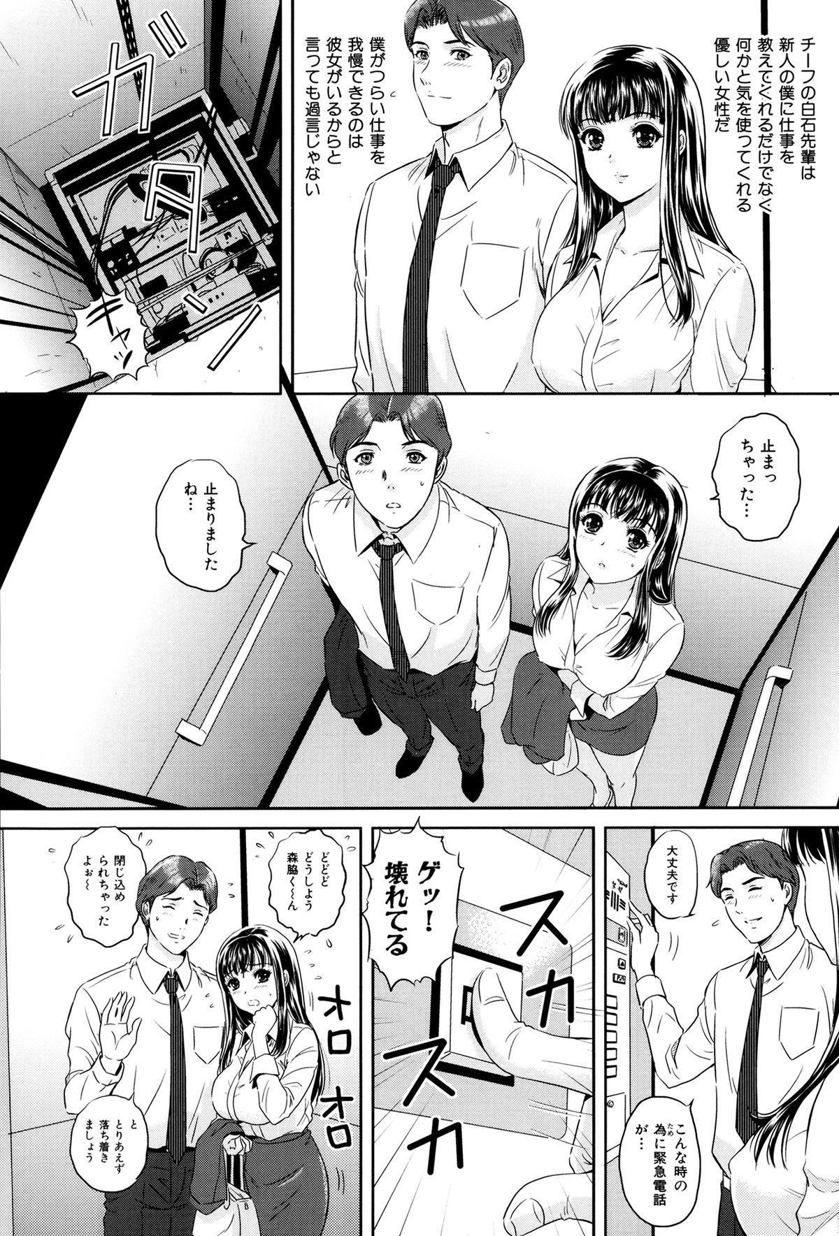 Ijimete Hoshiino 182