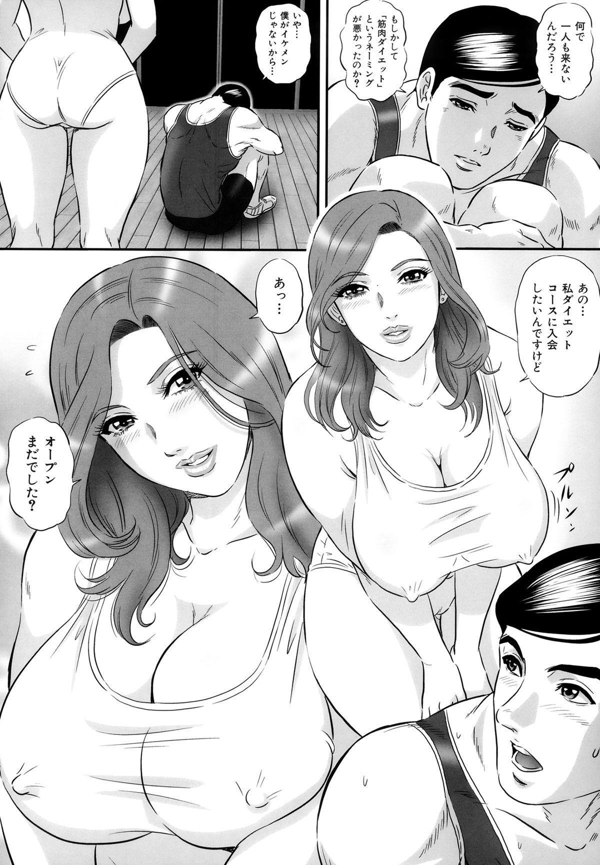 Ijimete Hoshiino 193