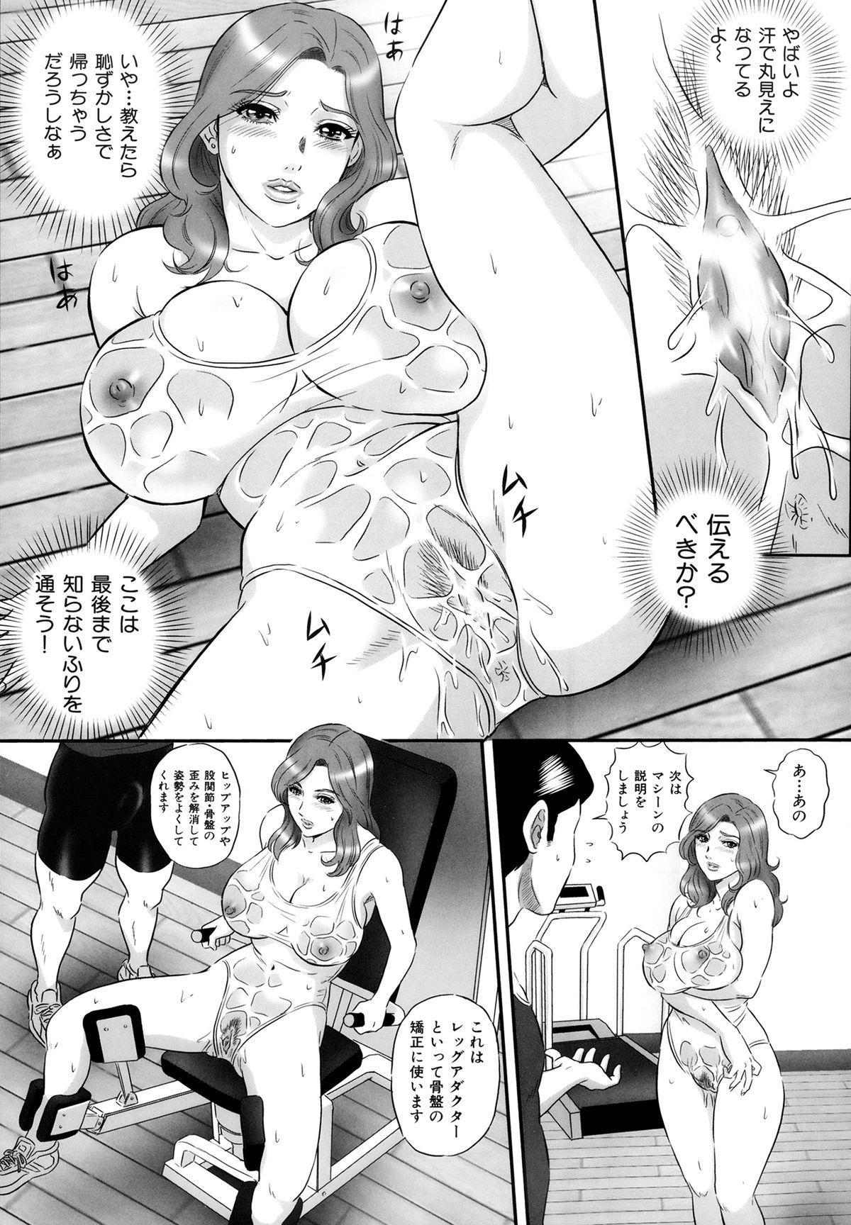 Ijimete Hoshiino 195