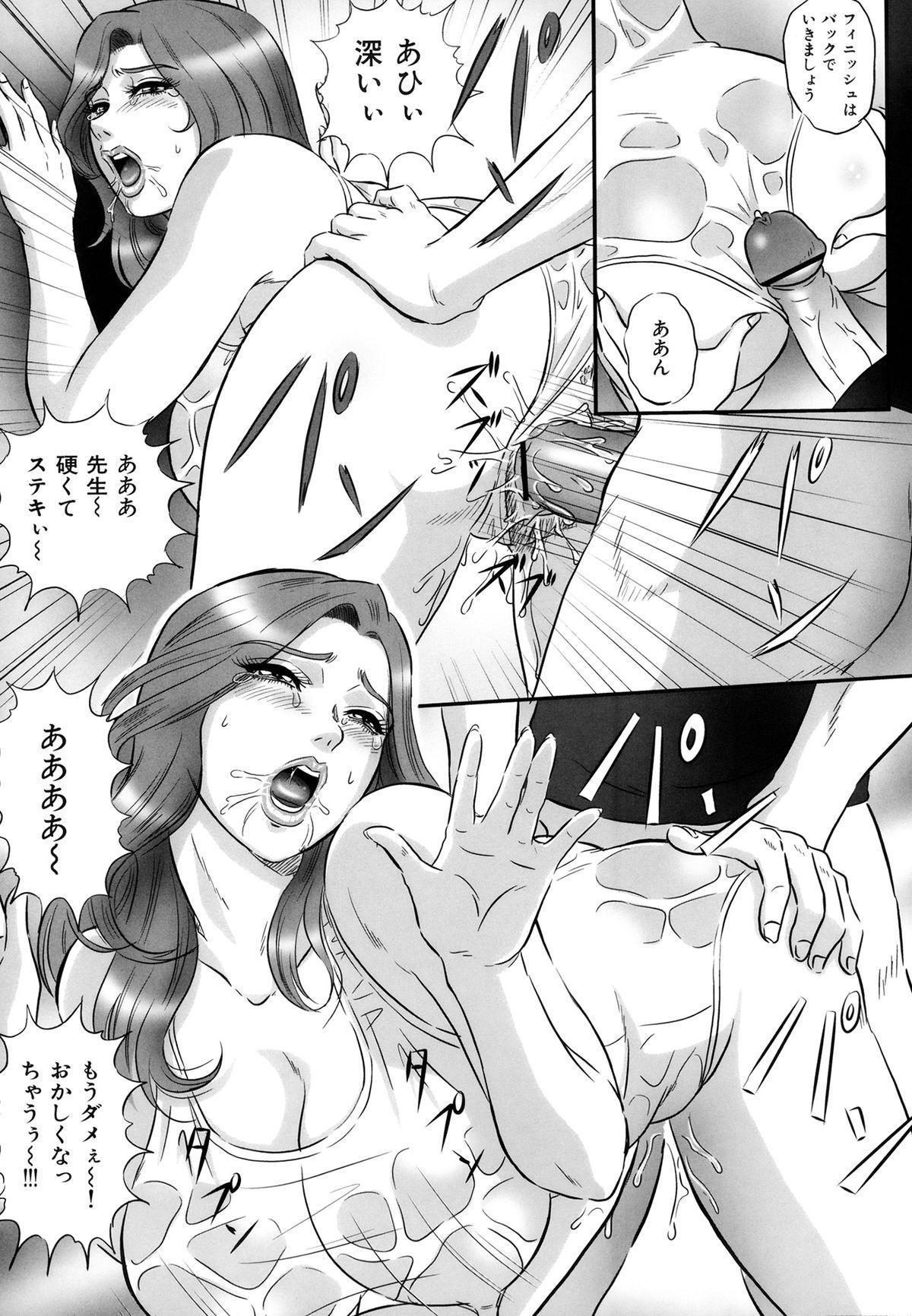 Ijimete Hoshiino 201