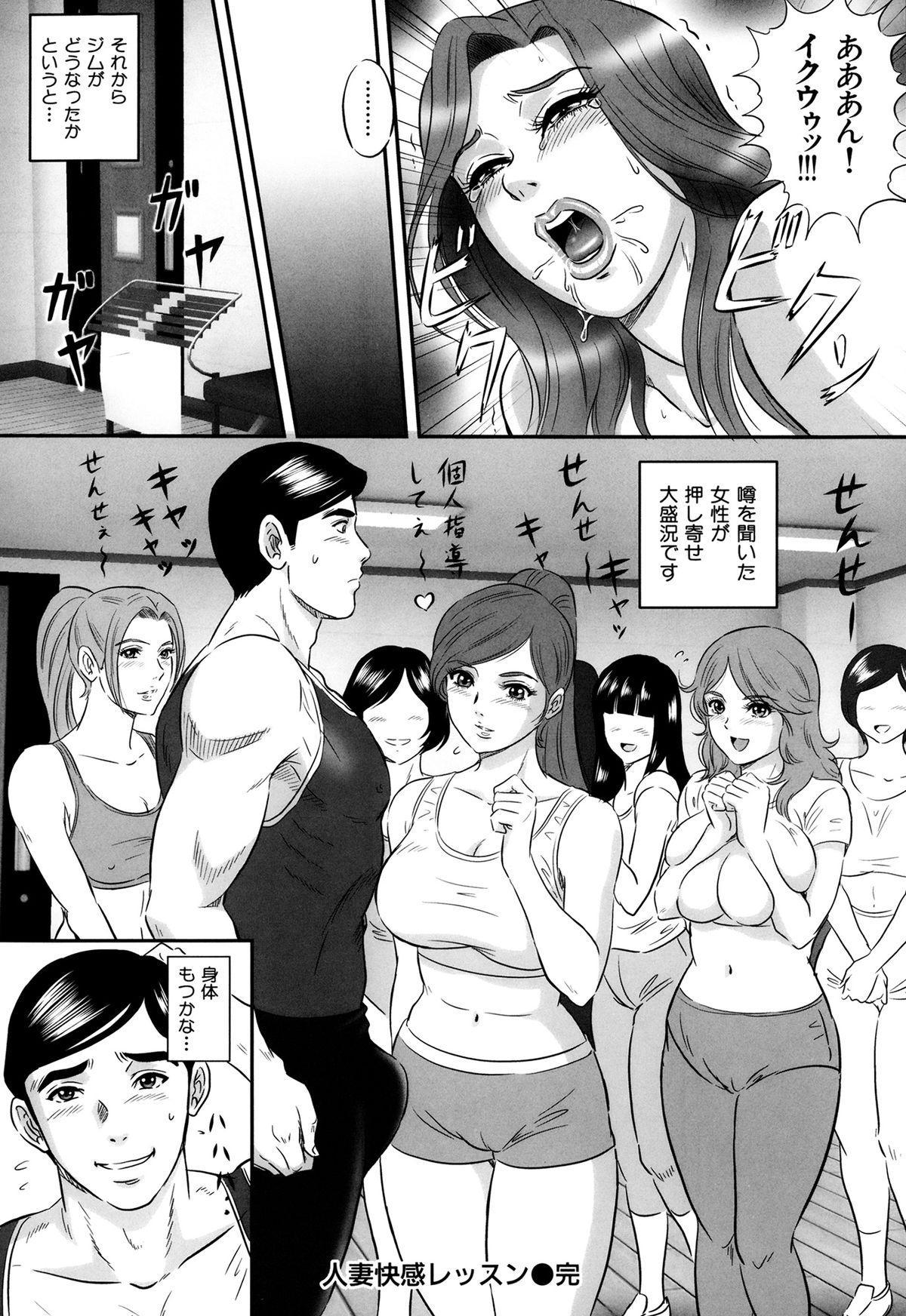 Ijimete Hoshiino 202