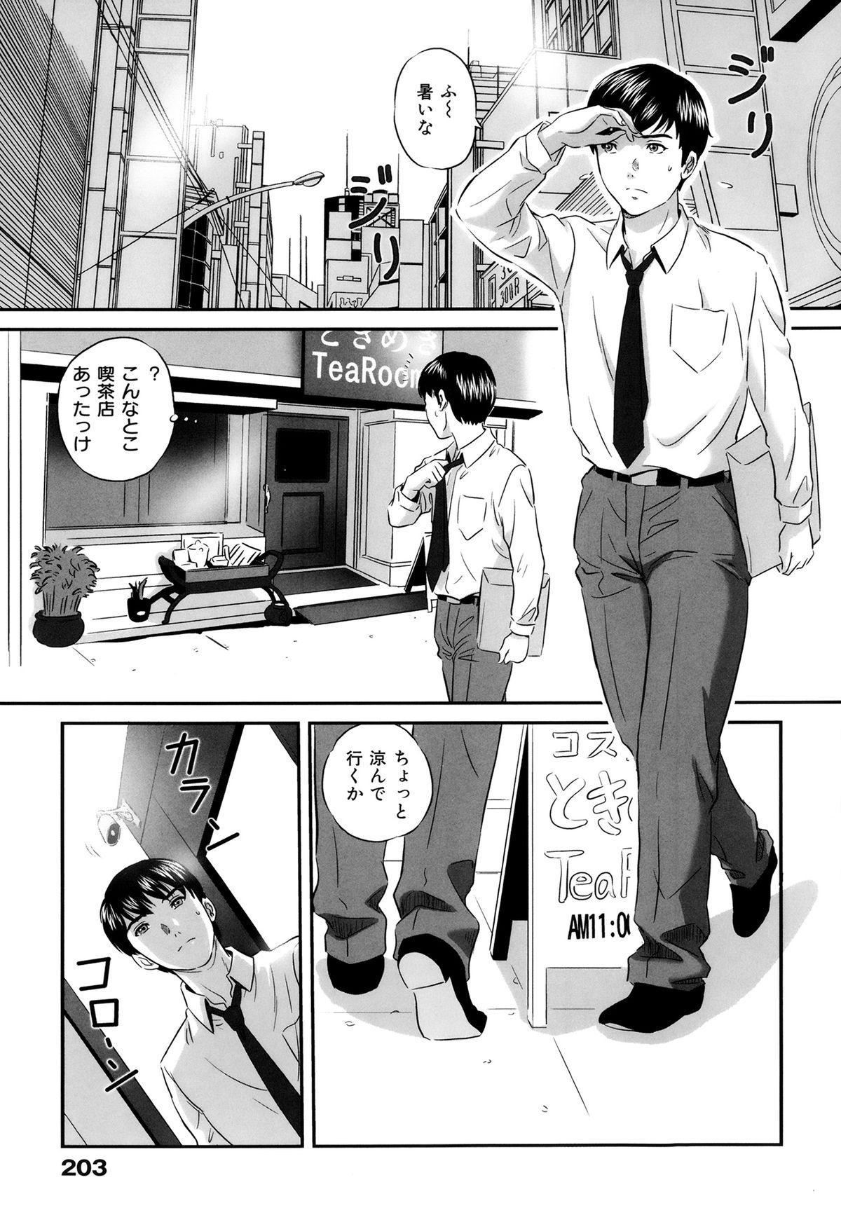 Ijimete Hoshiino 203