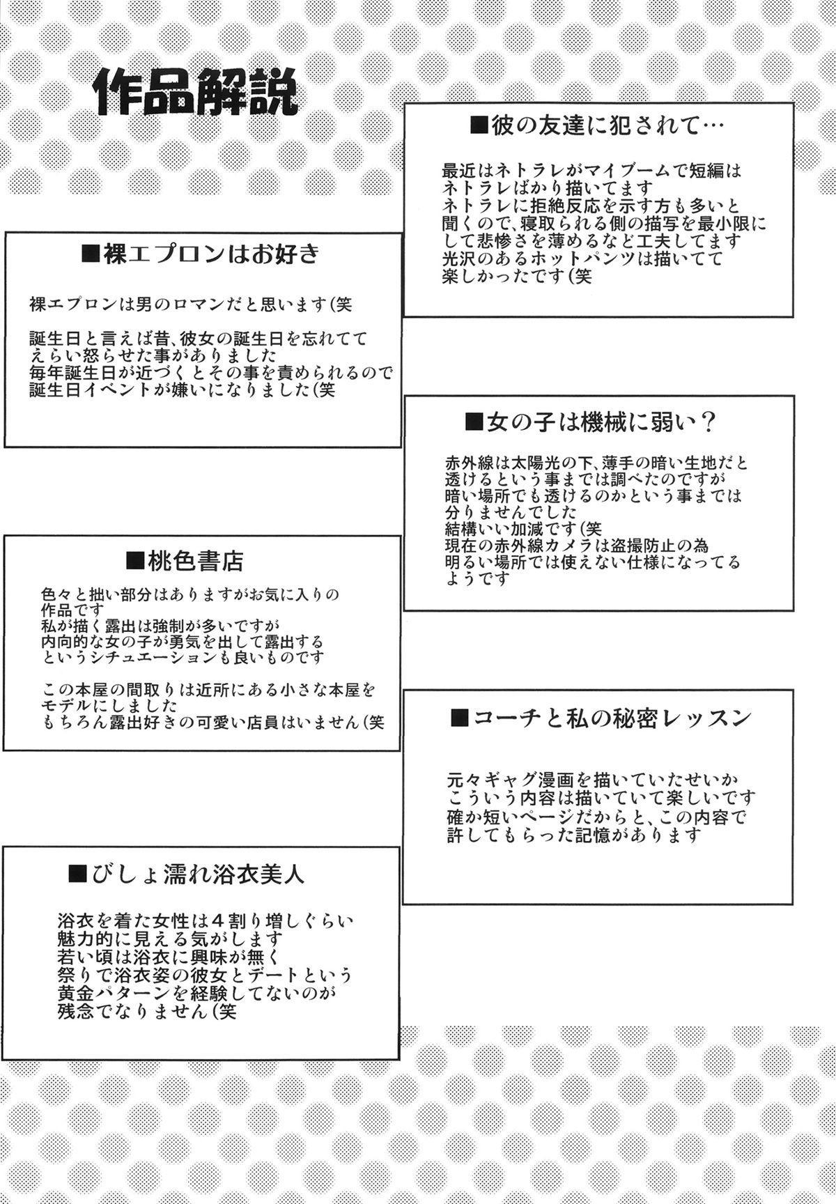 Ijimete Hoshiino 221