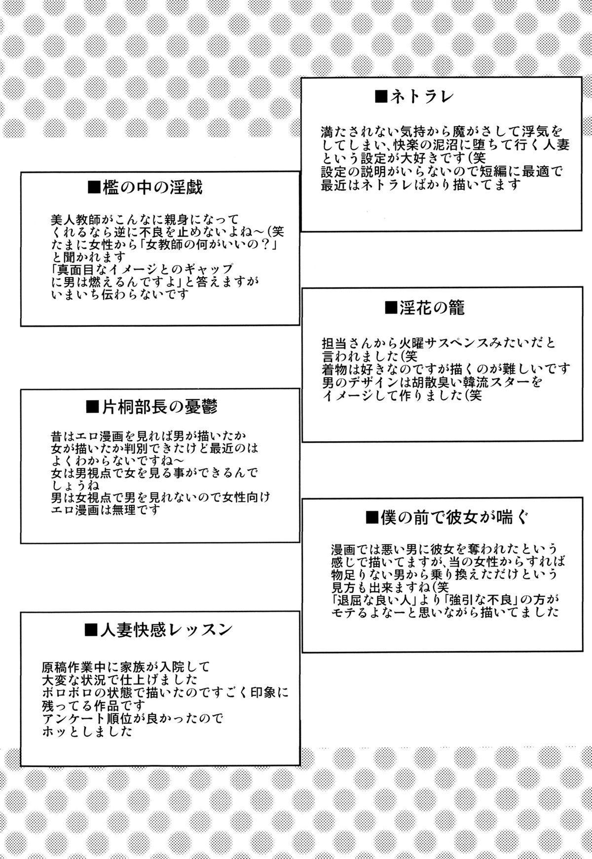 Ijimete Hoshiino 222