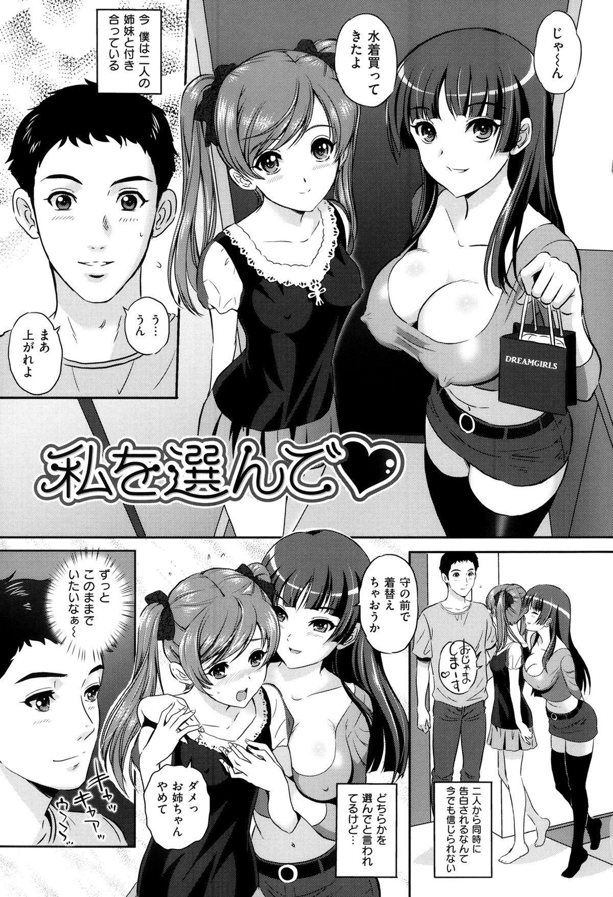 Ijimete Hoshiino 33