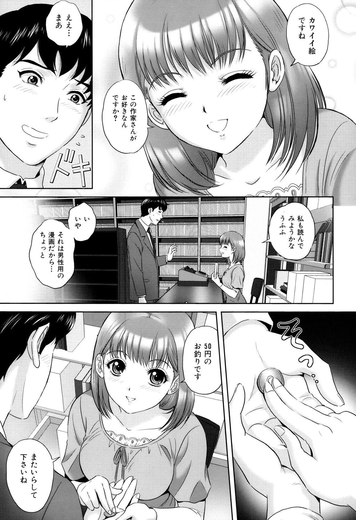 Ijimete Hoshiino 51