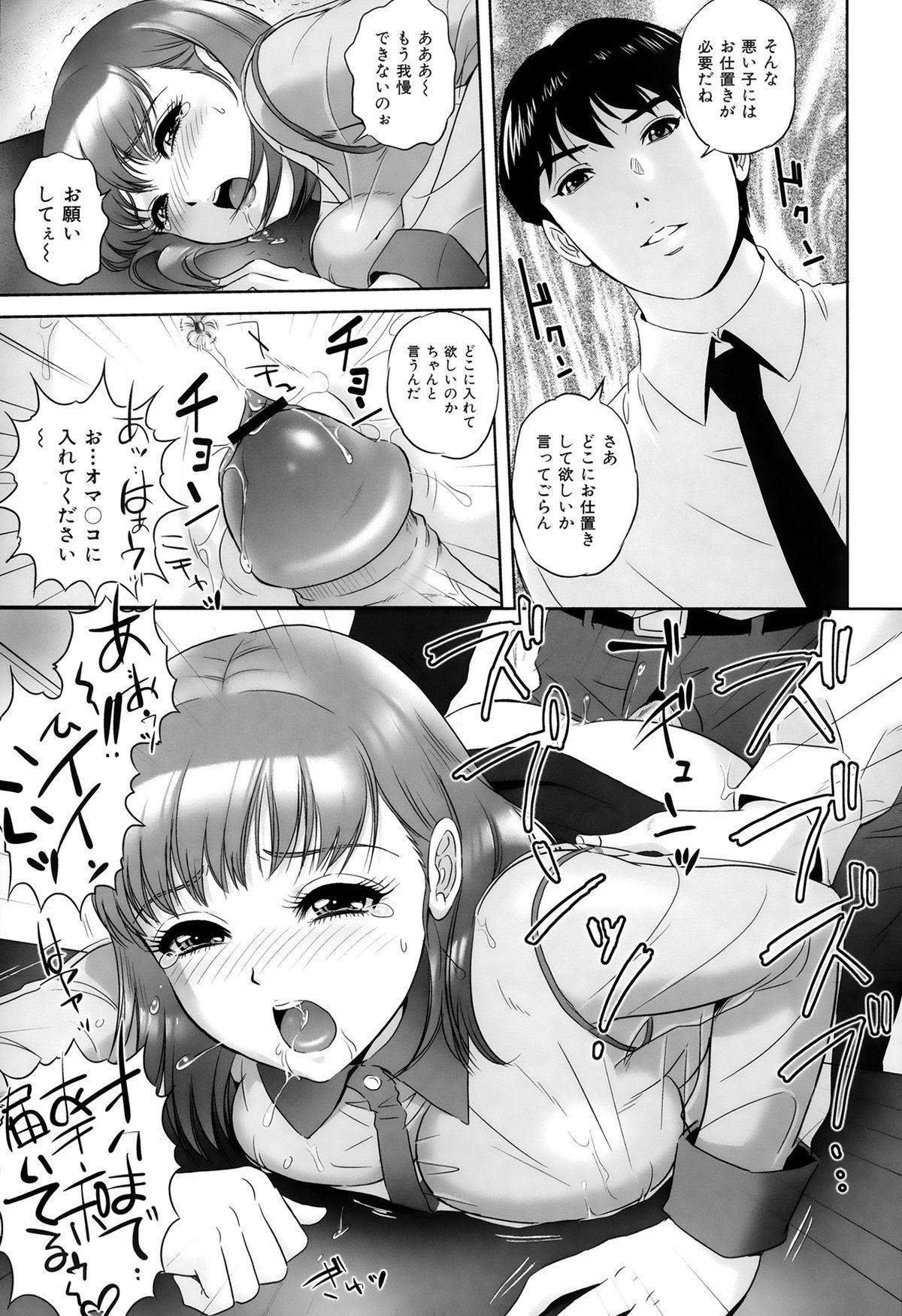 Ijimete Hoshiino 61